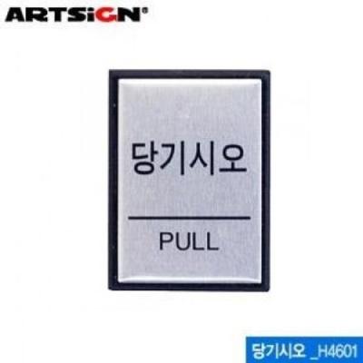 아트사인 당기시오 알루미늄표지판