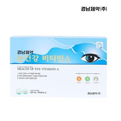 경남 눈건강 비타민 A (500mg x 90정)