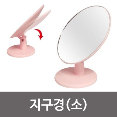 세븐스타 지구경(소 15cm) 원형 스탠드거울 탁상거울