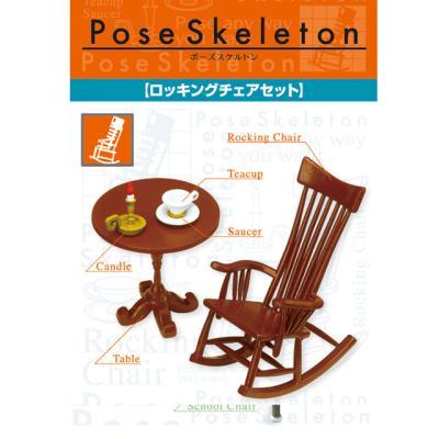 리멘트 포즈 스켈레톤 흔들리는 의자 세트