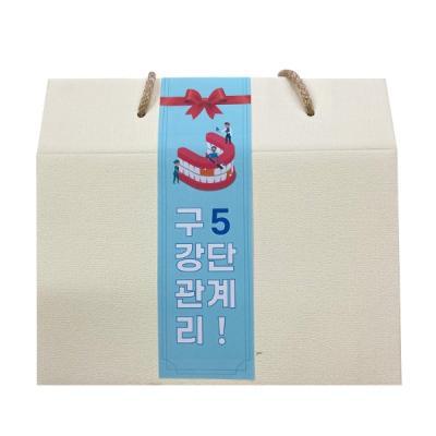 한가위 맞이 구강관리5단계 선물세트 (한정수량50개)