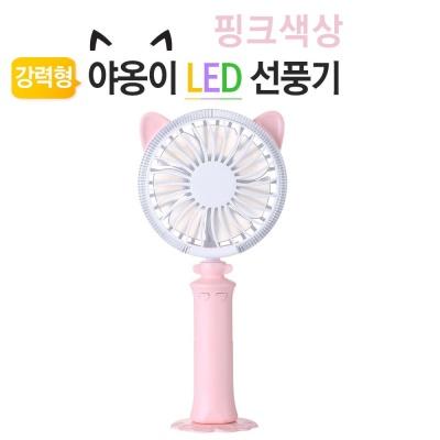 휴대용 미니 선풍기 탁상 핸디형 LED선풍기 충전 핑크