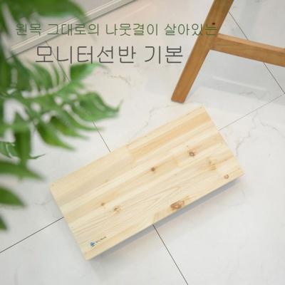 에이스독서대 원목 모니터받침대 베이직