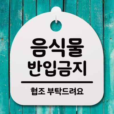 안내판 표지판(S4)_DSL_468_188_음식물 반입금지 03