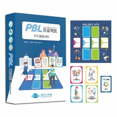 보약게임 PBL 프로젝트 카드 활동세트
