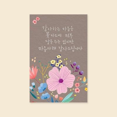 [사랑카드] TD3211-감사하는 마음