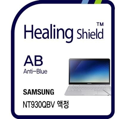 노트북 펜 NT930QBV 블루라이트차단 시력보호필름 1매