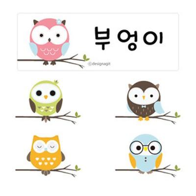 [주문제작]캐릭터명찰_부엉이