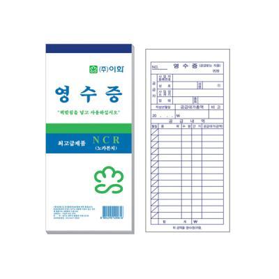 이화 간이영수증 NCR