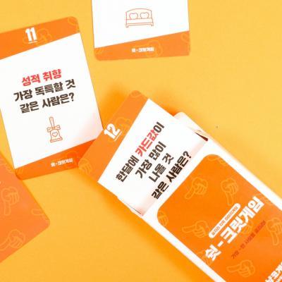 쉿크릿 귓속말 이미지 게임 술자리 질문 카드 게임