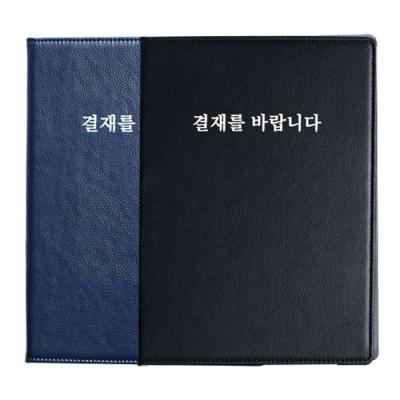 A4 가죽화일 결재서류 서류판 결재판 결재파일 클립