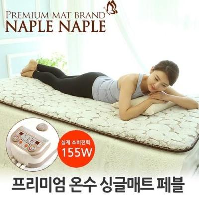 나플나플 페블(2in1 보일러) 프리미엄 싱글 온수매트 - 100x200cm