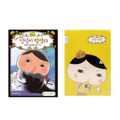 엉덩이탐정8(괴도와 납치된 신부 사건) 일기장세트