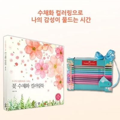 파버카스텔 색연필 20색 꽃 수채화 컬러링북 색칠북