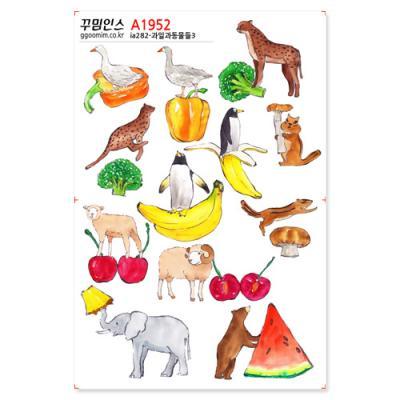 A1952-꾸밈인스스티커_과일과동물들3