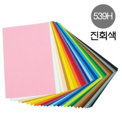 [청양토이] 칼라펠트접착45*30 (539H) 진회색 [개/1]  106580