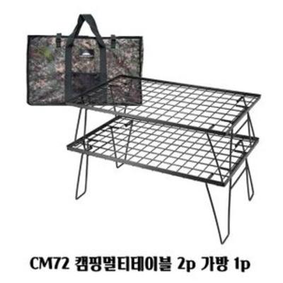 CM72 캠핑멀티테이블 2p 가방 1p 다용도 바비큐 야