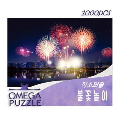 [오메가퍼즐] 1000pcs 직소퍼즐 불꽃놀이 1410