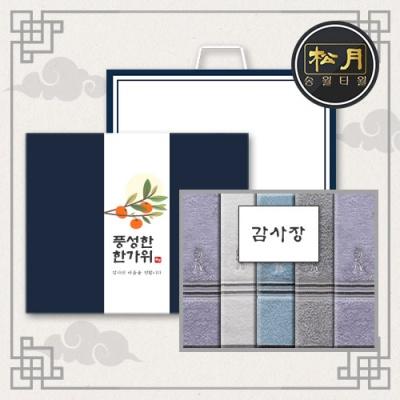 송월 추석선물세트 로베르타 트윈 세면타월 5매세트