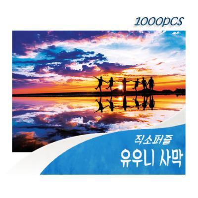 [비앤비퍼즐] 1000PCS 직소 유우니 사막 AL3008