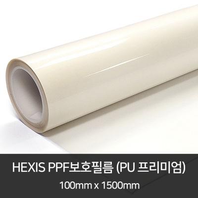 HEXIS PPF 보호필름 PU/프리미엄형 100mm x 1500mm