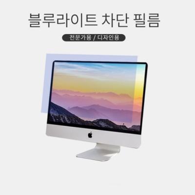 모니터 블루라이트차단필름 노트북 컴퓨터 시력 보호