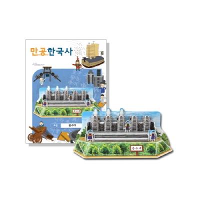 [만공한국사] 조선_봉수대