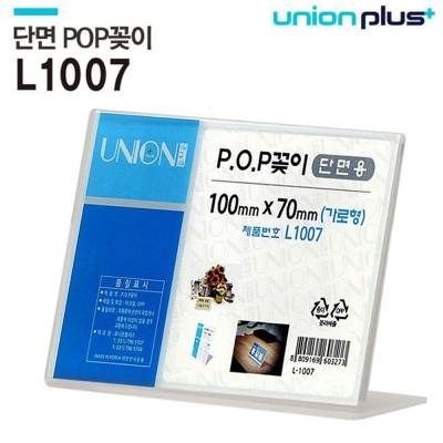 유니온 POP꽂이 단면 (가로형) (100x70) (L1007)