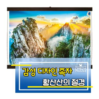 [오메가퍼즐] 인테리어 족자 황산산의 절경 1412