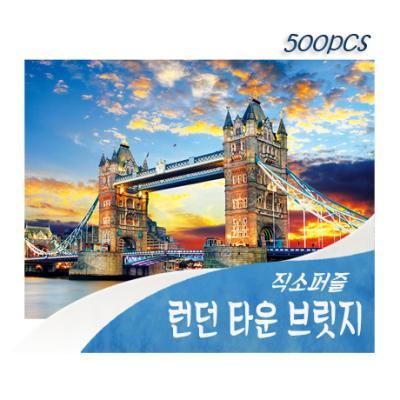 [비앤비퍼즐] 500PCS 직소 런던 타운 브릿지 AL5007
