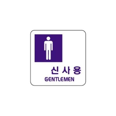 [아트사인] 신사용표지판 (0401) [개/1] 90522