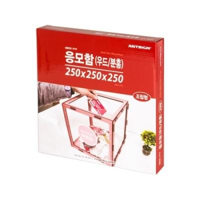 [아트사인] 응모함 (우드/분홍)0719 [개/1] 379596