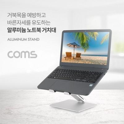 Coms 알루미늄 노트북 거치대 스탠드 받침대