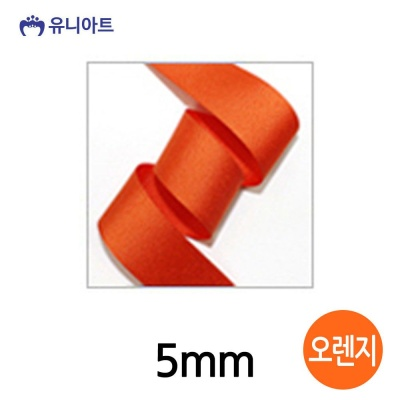 유니아트(리본) 4000 골직 리본 5mm (오렌지) (롤)
