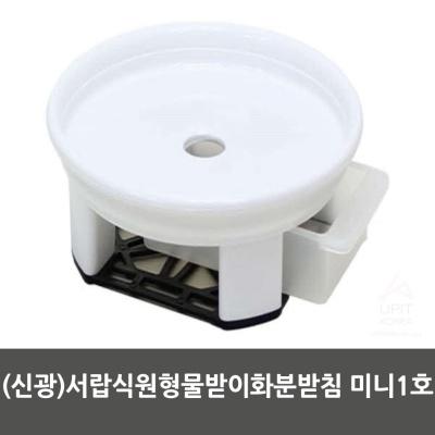 (신광)서랍식원형물받이화분받침 미니1호 0101