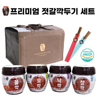 한옹 프리미엄 젓갈깍두기 400g4개+젓가락 선물세트