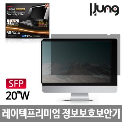 """아이정 SFP20""""w 레이텍 정보보안기(434*271.5)"""