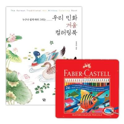 파버카스텔 수채 색연필 틴 24색 컬러링북 색칠 겨울