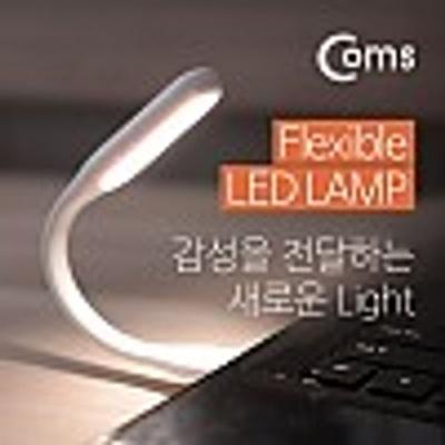 Coms Flexible LED 램프(라인형 17cm) White USB전등