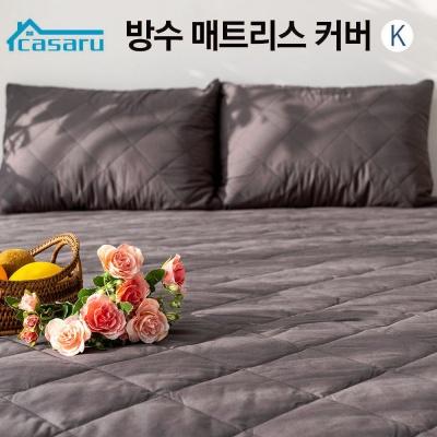 카사루 면 누빔 방수 밴드형 매트리스커버 K 그레이
