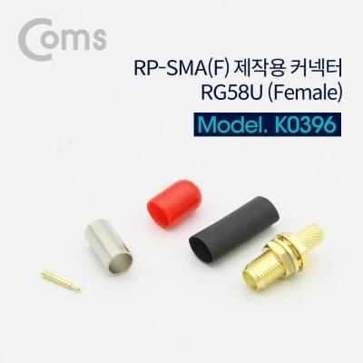 Coms RP SMA(F) 제작용 커넥터 RG58U (Female)