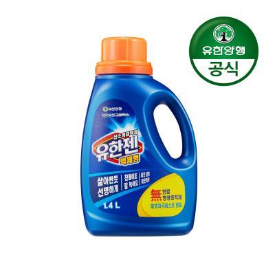 [유한양행]유한젠 액체형 산소계표백제 용기 1.4L