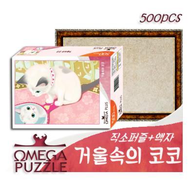500pcs 직소퍼즐 거울속의 코코 564 + 액자세트
