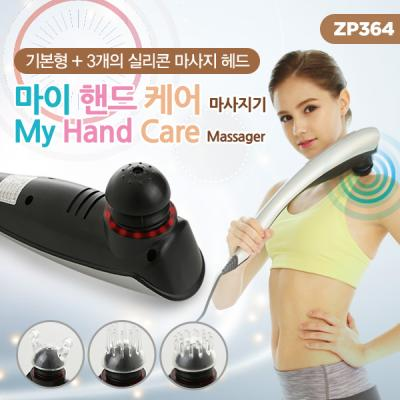 마이핸드케어 핸드마사지기 -ZP364-