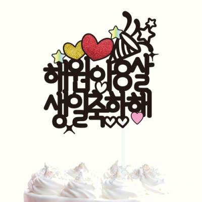 생일-019 케이크토퍼