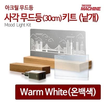 더쎈머신 사각 아크릴 무드등S(30cm) 키트