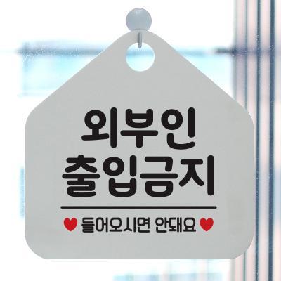 오픈 팻말 휴무 안내판 050외부인출입금지 오각20cm