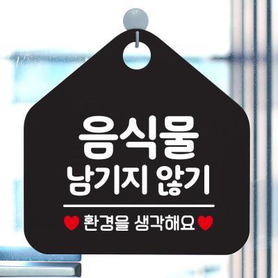 영업 오픈 셀프 안내판 제작 206음식물남기지않기