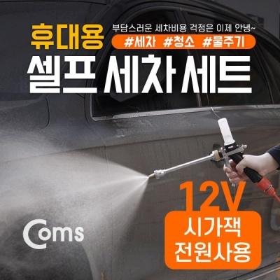 Coms 차량용 셀프 세차기세트(호스 분무기 브러쉬)