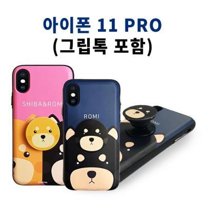 스터핀/범퍼/시바앤로미도어범퍼케이스/아이폰11 PRO